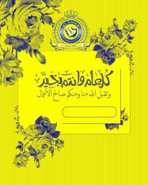 بطاقة تهنئة بالعيد لنادي النصر