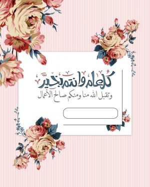 تهنئة عيد الفطر المبارك